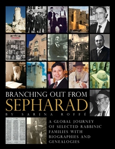 branching-out-from-sepharad